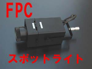 FPCスポットライト