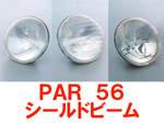パー56シールドビーム・ランプ