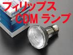 フィリップスのCDMコンパクトメタルハライドランプ
